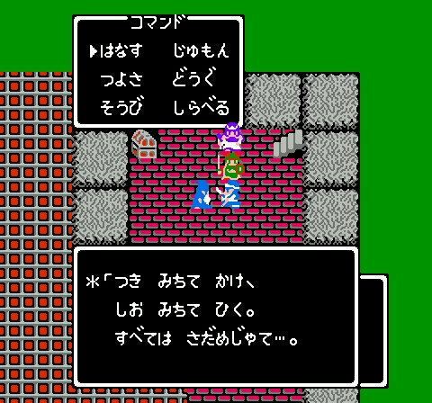 dragon-quest-ii-akuryou-no-kamigami-japan-1