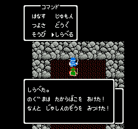 dragon-quest-ii-akuryou-no-kamigami-japan-13