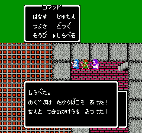 dragon-quest-ii-akuryou-no-kamigami-japan-2